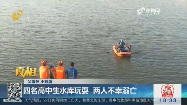 【真相】父母在 不野游:四名高中生水库玩耍 两人不幸溺亡