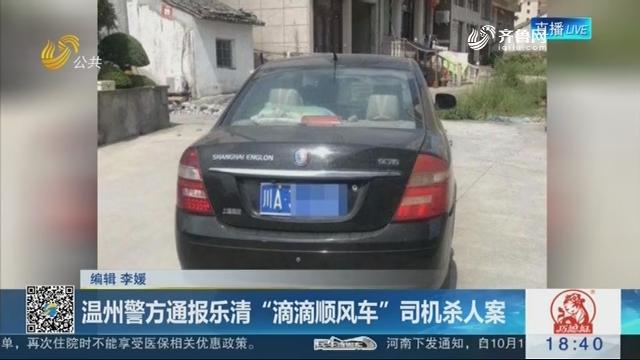 """温州警方通报乐清""""滴滴顺风车""""司机杀人案"""