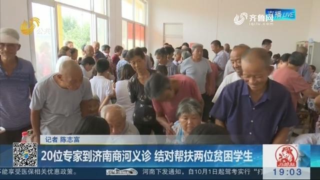 20位专家到济南商河义诊 结对帮扶两位贫困学生