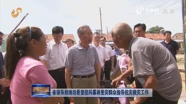 省領導到濰坊看望慰問暴雨受災群眾指導抗災救災工作