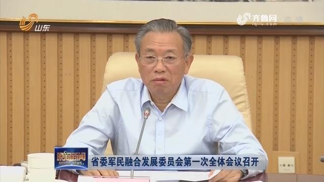 省委军民融合发展委员会第一次全体会议召开