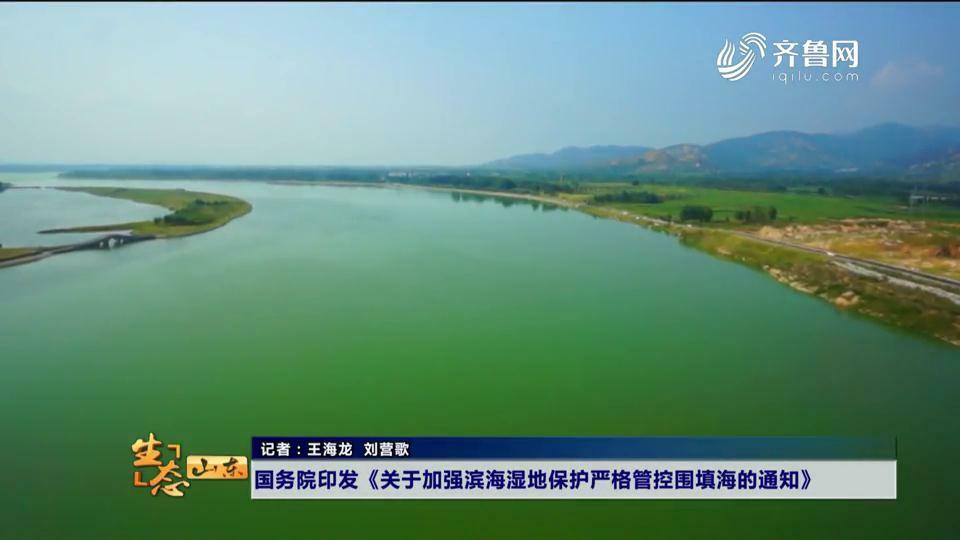 国务院印发《关于加强滨海湿地保护严格管控围填海的通知》