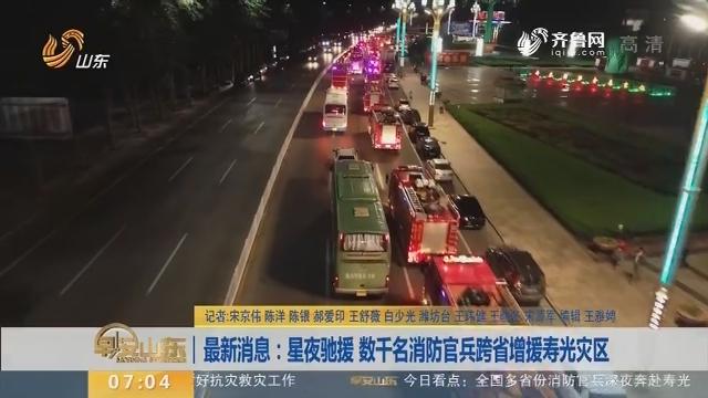 最新消息:星夜驰援 数千名消防官兵跨省增援寿光灾区