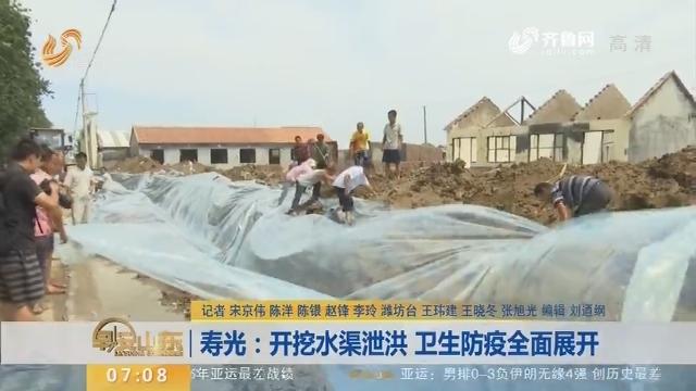 【闪电新闻排行榜】寿光:开挖水渠泄洪 卫生防疫全面展开
