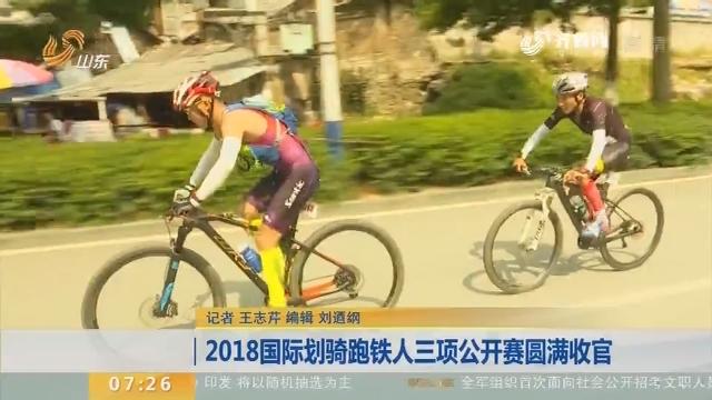 2018國際劃騎跑鐵人三項公開賽圓滿收官