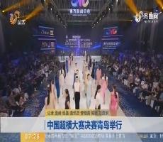 中国超模大赛决赛青岛举行