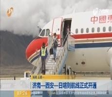 济南—西安—日喀则航线正式开通