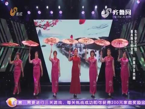 20180826《老有才了》:最具舞台蜕变奖——东方梦艺术团