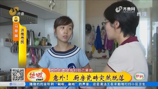 济南:意外!厨房瓷砖突然脱落
