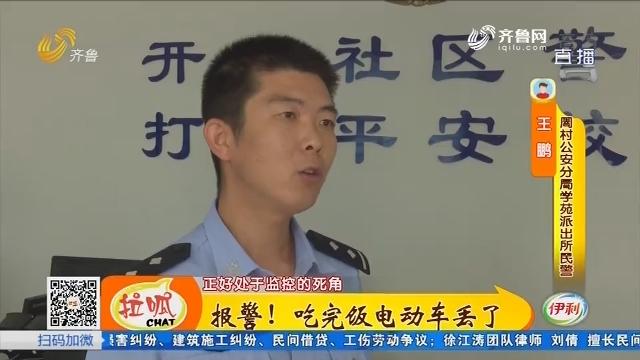 淄博:报警!吃完饭电动车丢了