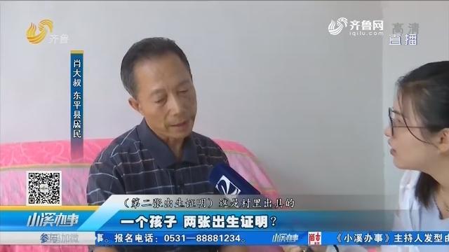 东平:没有准生证 孩子落户难