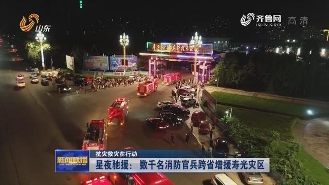 【抗灾救灾在行动】星夜驰援: 数千名消防官兵跨省增援寿光灾区