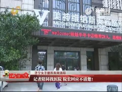 【济宁女子整形失败追踪】记者陪同找医院 院长回应不清楚!