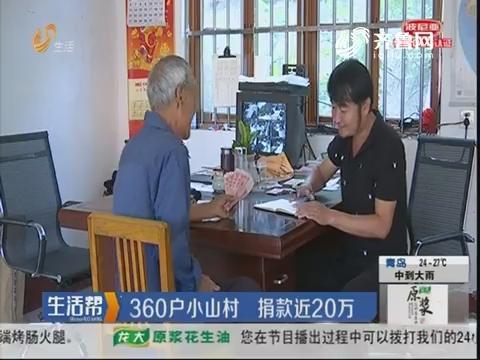 潍坊:360户小山村 捐款近20万