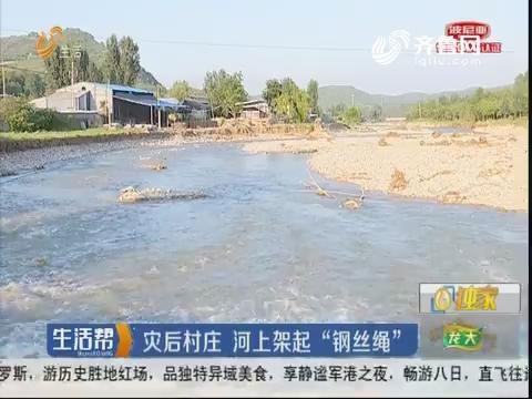 """潍坊:灾后村庄 河上架起""""钢丝绳"""""""