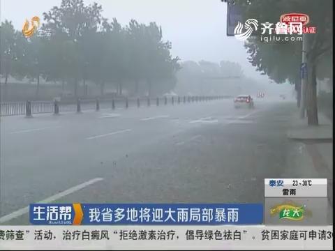 山东省多地将迎大雨局部暴雨