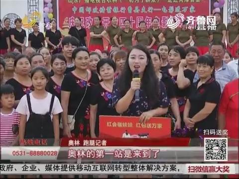 【红会福娃娃 红包送万家】红包大奖送到菏泽曹县