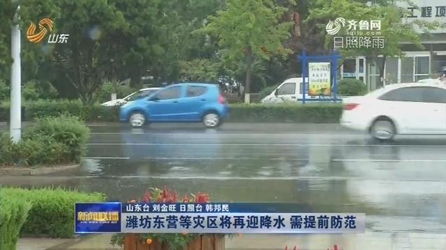 潍坊东营等灾区将再迎降水 需提前防范