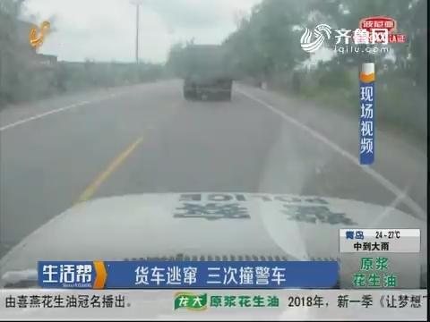 济宁:货车逃窜 三次撞警车