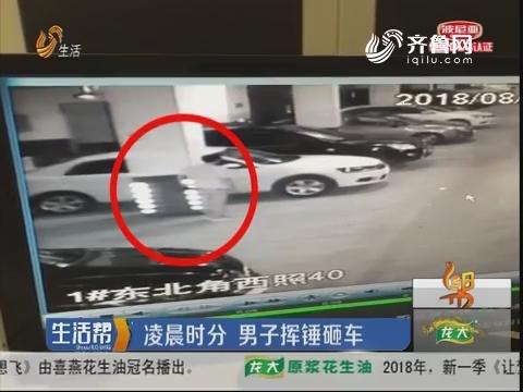 济南:凌晨时分 男子挥锤砸车