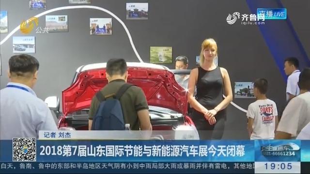 济南:2018第7届山东国际节能与新能源汽车展8月27日闭幕