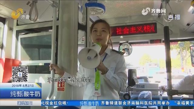 济南:滴滴定制通勤公交专线运营第一天