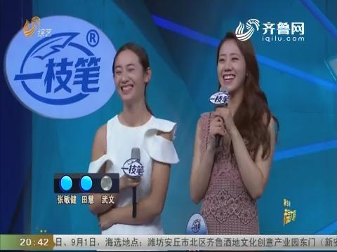 20180827《我是大明星》:妈妈陪女儿参赛 面对武老师为何激动不已?