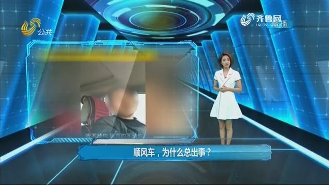 2018年08月27日《闪电舆论场》:顺风车,为什么总出事?
