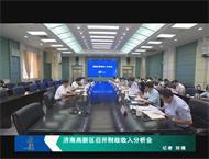 济南高新区召开财政收入分析会