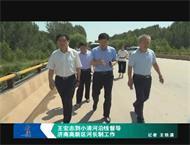 王宏志到小清河沿线督导济南高新区河长制工作