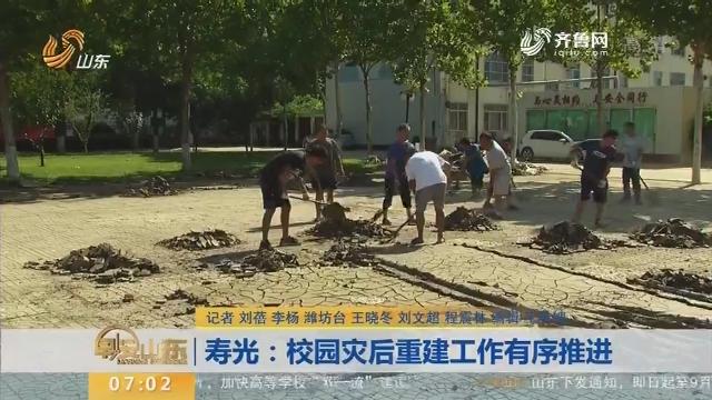 寿光:校园灾后重建工作有序推进