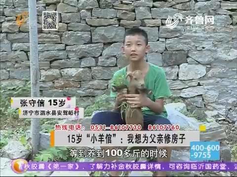 """15岁""""小羊倌"""":我想为父亲修房子"""