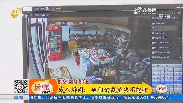 潍坊:感人瞬间 他们的钱坚决不能收