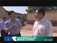王宏志到遥墙街道办事处调研扶贫工作开展情况