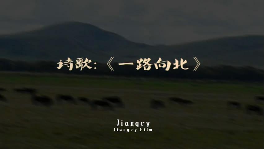 王济生诗歌:一路向北