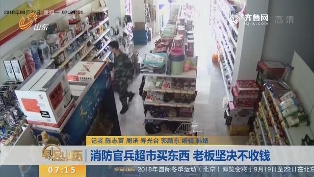 消防官兵超市买东西 老板坚决不收钱