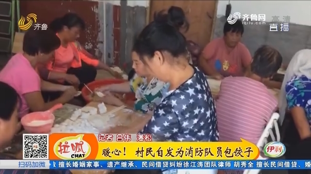 寿光:暖心!村民自发为消防队员包饺子
