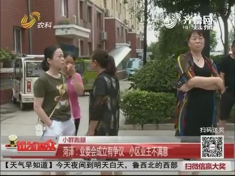 【小群跑腿】菏泽:业委会成立有争议 小区业主不满意