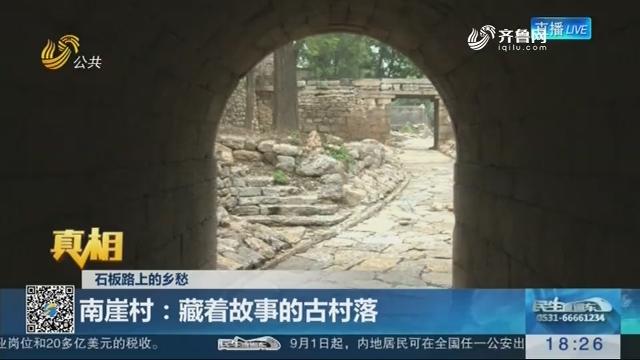 【真相】石板路上的乡愁:南崖村 藏着故事的古村落