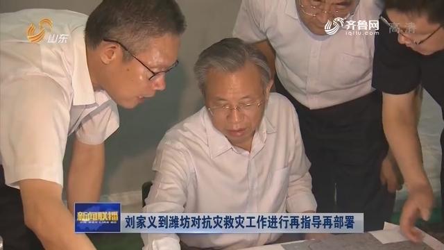 刘家义到潍坊对抗灾救灾工作进行再指导再部署