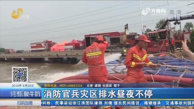 寿光:消防官兵灾区排水昼夜不停