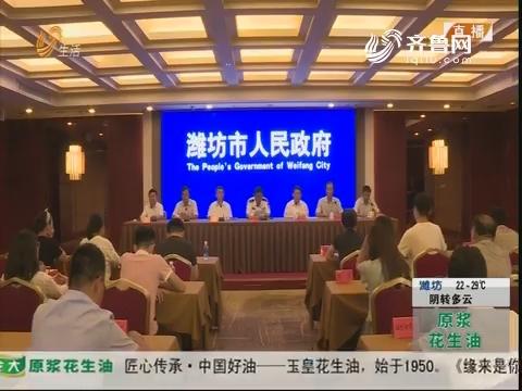 潍坊:保障开学 332所学校已修缮