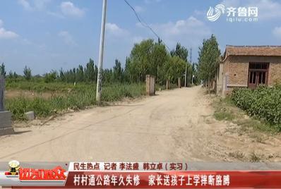 【小群跑腿】夏津:村村通公路年久失修 家长送孩子上学摔断胳膊