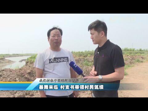 寿光:暴雨来临 村支书带领村民筑坝