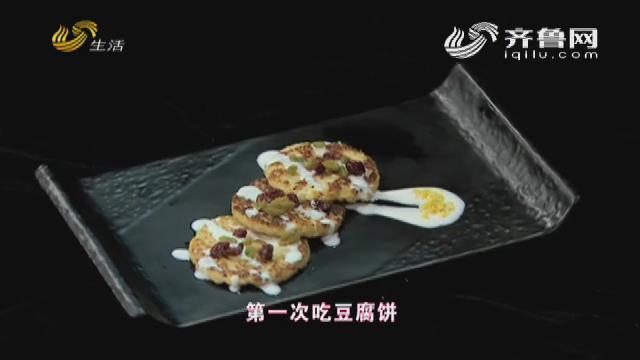 20180830《非尝不可》:酸奶豆腐饼