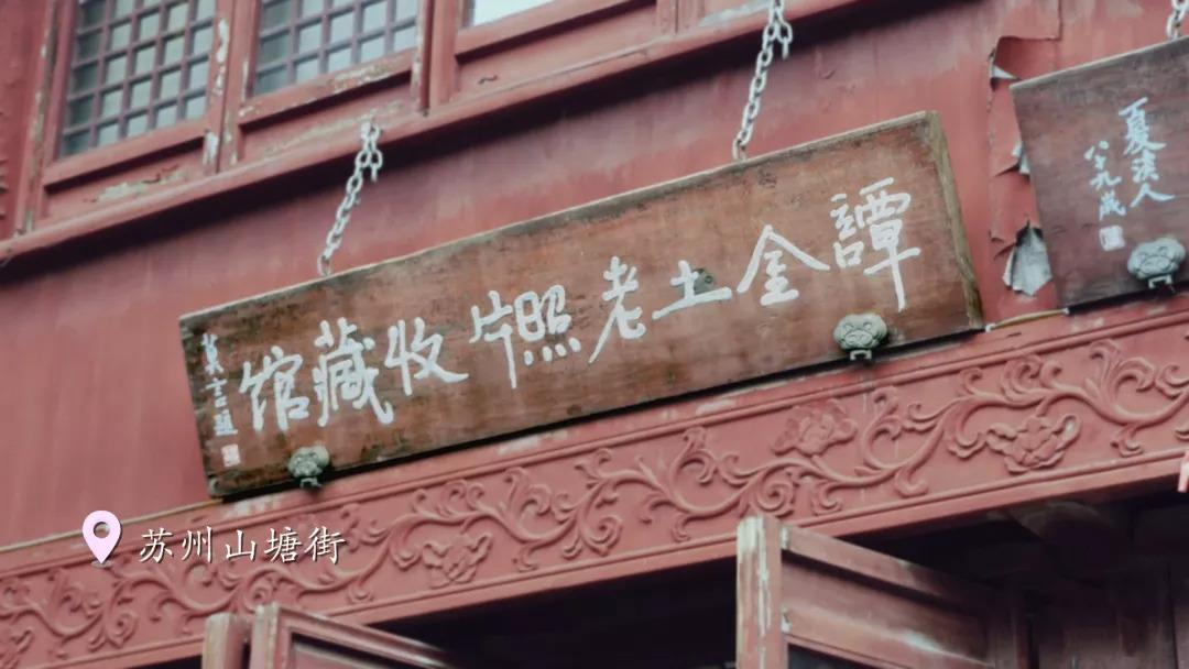 七旬老人收藏老照片20年 谭金土(下)