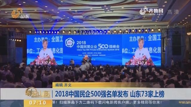 2018中国民企500强名单发布 山东73家上榜