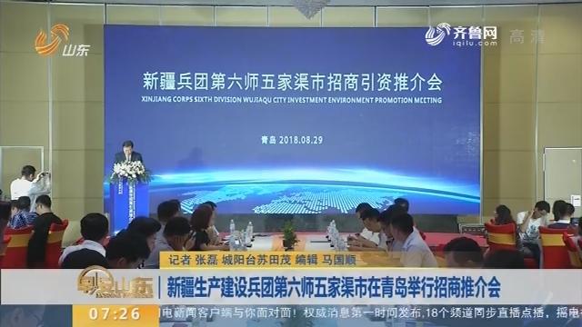 新疆生产建设兵团第六师五家渠市在青岛举行招商推介会