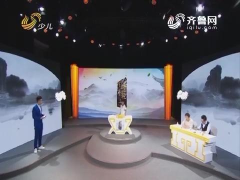 20180829《国学小名士》:第五届国学小名士经典诵读电视大赛省复赛