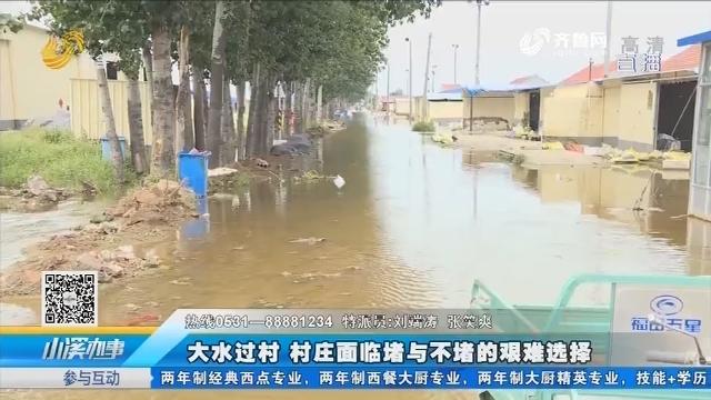 寿光:大水过村 村庄面临堵与不堵的艰难选择